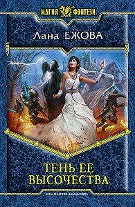 Лана Ежова -Тень ее высочества