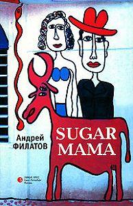 Андрей Филатов -Sugar Mama