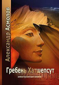 Александр Асмолов -Гребень Хатшепсут