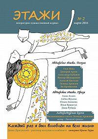 Литературно-художественный журнал -Этажи. №2. Март2016