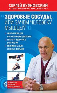 Сергей Бубновский -Здоровые сосуды, или Зачем человеку мышцы?