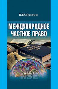 Наталия Ерпылева - Международное частное право