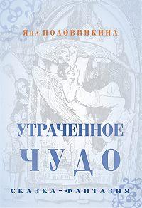 Яна Половинкина -Утраченное чудо