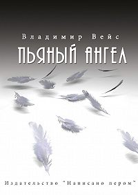 Владимир Вейс - Пьяный ангел (сборник)