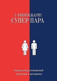 Y-Photography -Суперпара. Калькулятор отношений мужчины иженщины