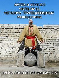 Петр Филаретов -Мегасила трапециевидных мышц спины
