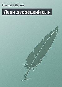 Николай Лесков -Леон дворецкий сын