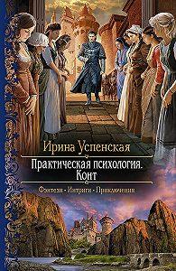 Ирина Успенская -Практическая психология. Конт
