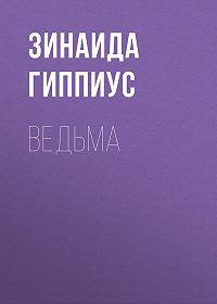 Зинаида Николаевна Гиппиус -Ведьма