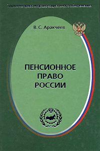Виктор Аракчеев -Пенсионное право России