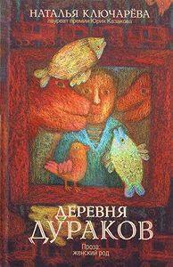 Наталья Ключарёва -Деревня дураков (сборник)