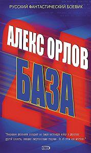 Алекс Орлов -База 24