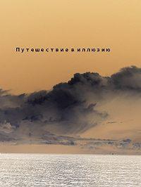 Ринат Хаматов -Путешествие в иллюзию
