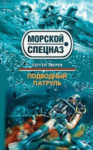 Сергей Зверев -Подводный патруль