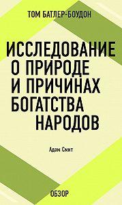Том Батлер-Боудон - Исследование о природе и причинах богатства народов. Адам Смит (обзор)