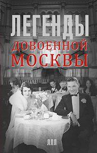 Т. В. Умнова -Легенды довоенной Москвы