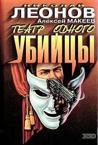 Алексей Макеев -Незаконченное дело