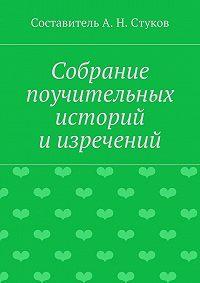 Коллектив авторов, А. Стуков - Собрание поучительных историй иизречений