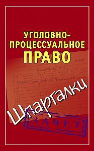 Андрей Петренко - Уголовно-процессуальное право. Шпаргалки