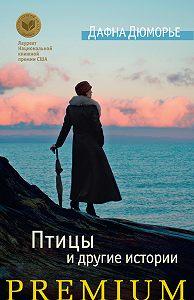 Дафна Дюморье -Птицы и другие истории (сборник)