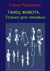 Елена Рыбакова -Танец живота. Только для ленивых