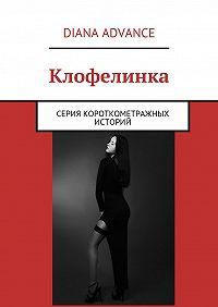 Diana Advance -Клофелинка. Серия короткометражных историй