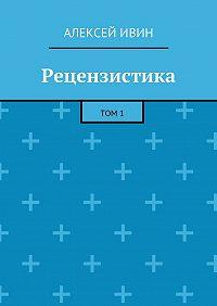 Алексей Ивин - Рецензистика. Том1
