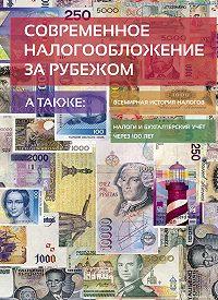 Евгений Сивков -Современное налогообложение за рубежом и всемирная история налогов
