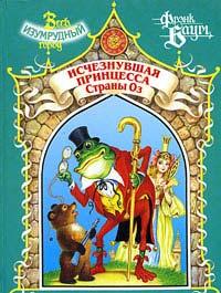 Лаймен Баум -Пропавшая Принцесса Страны Оз