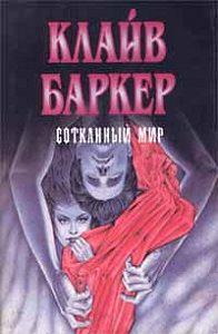 Клайв Баркер -Сотканный мир