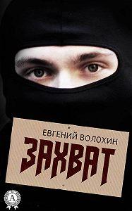 Евгений Волохин -Захват