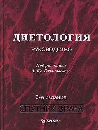 Коллектив Авторов -Диетология: Руководство