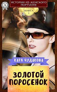 Катя Чудакова -Золотой поросенок