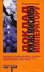 Ричард Аппиньянези - Доклад Юкио Мисимы императору