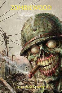 Геннадий Крылов -Zombiewood