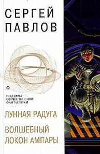Сергей Павлов -Мягкие зеркала