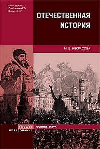 Мария Некрасова - Отечественная история