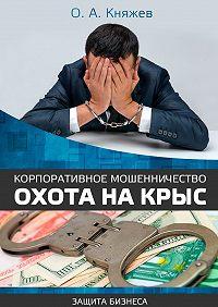Олег Княжев -Корпоративное мошенничество. Охота на крыс
