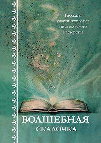 Светлана Локтыш -Волшебная скалочка. Рассказы участников курса писательского мастерства