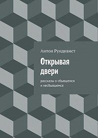 Антон Рундквист -Открывая двери