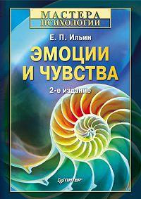 Е. П. Ильин - Эмоции и чувства