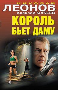 Алексей Макеев -Король бьет даму
