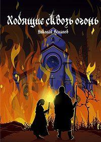 Николай Асламов -Ходящие сквозь огонь