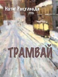 Натиг Расулзаде -Трамвай