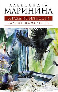 Александра Маринина -Благие намерения