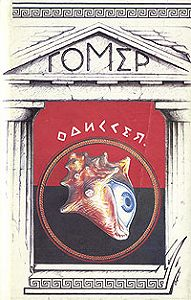 Гомер - Одиссея (пер. В.В.Вересаева)