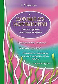 Нина Андреевна Хромова -Здоровый дух – здоровый орган