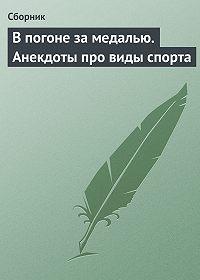 Сборник -В погоне за медалью. Анекдоты про виды спорта