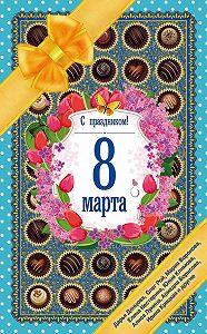 Елена Исаева -С праздником! 8Марта. Рассказы о любви