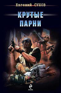 Евгений Сухов - Крутые парни